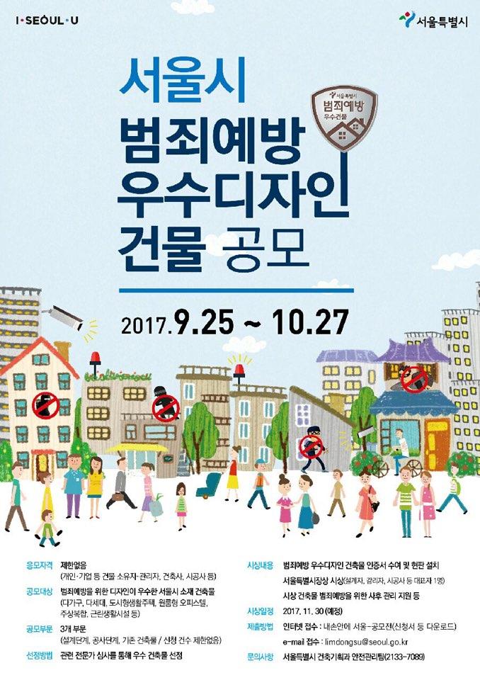 서울시공모전.jpg